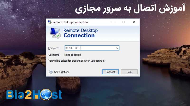آموزش اتصال به سرور مجازی
