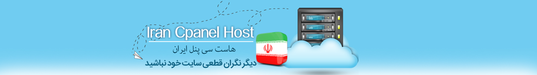 iran cpanel host